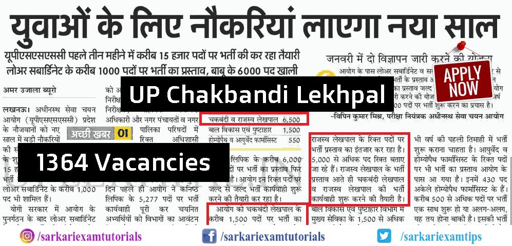 up lekhpal 2019